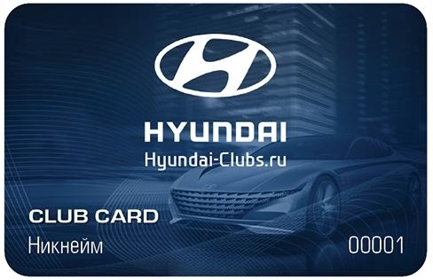 club_card_hyundai_2018.jpg