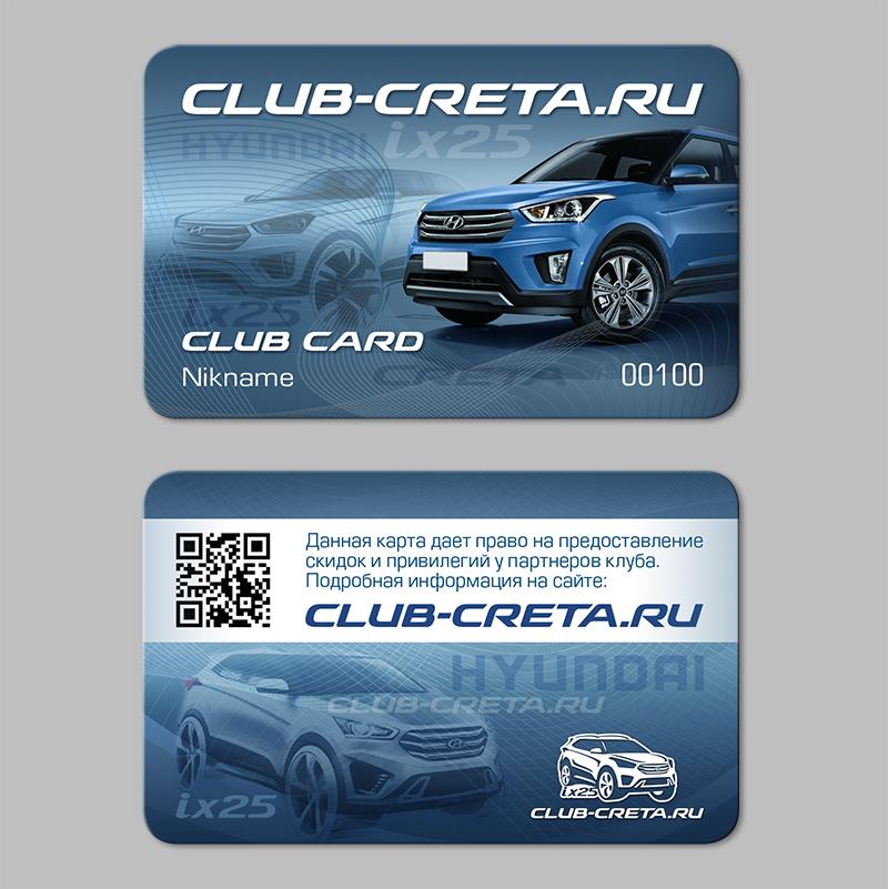 Клубная карта hyundai-clubs.ru
