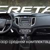 Обзор средней комплектации Hyundai Creta 2017
