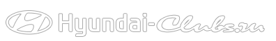 Hyundai Club / Форум Хендай Клуб: Santa Fe 4 (Санта Фе 2019), Elantra 6 (Элантра 2019) и др.